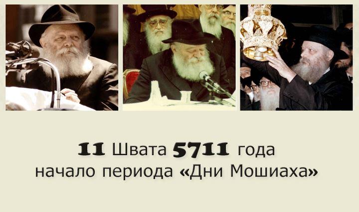 http://www.moshiach.ru/pic/11-shvat-5711-720.jpg