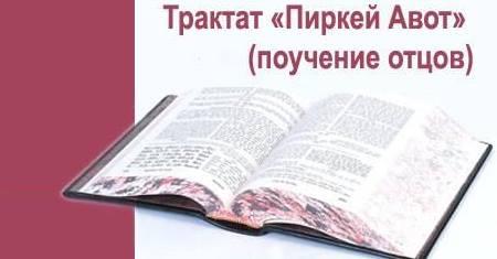 Трактат «Пиркей Авот»  (поучение отцов)